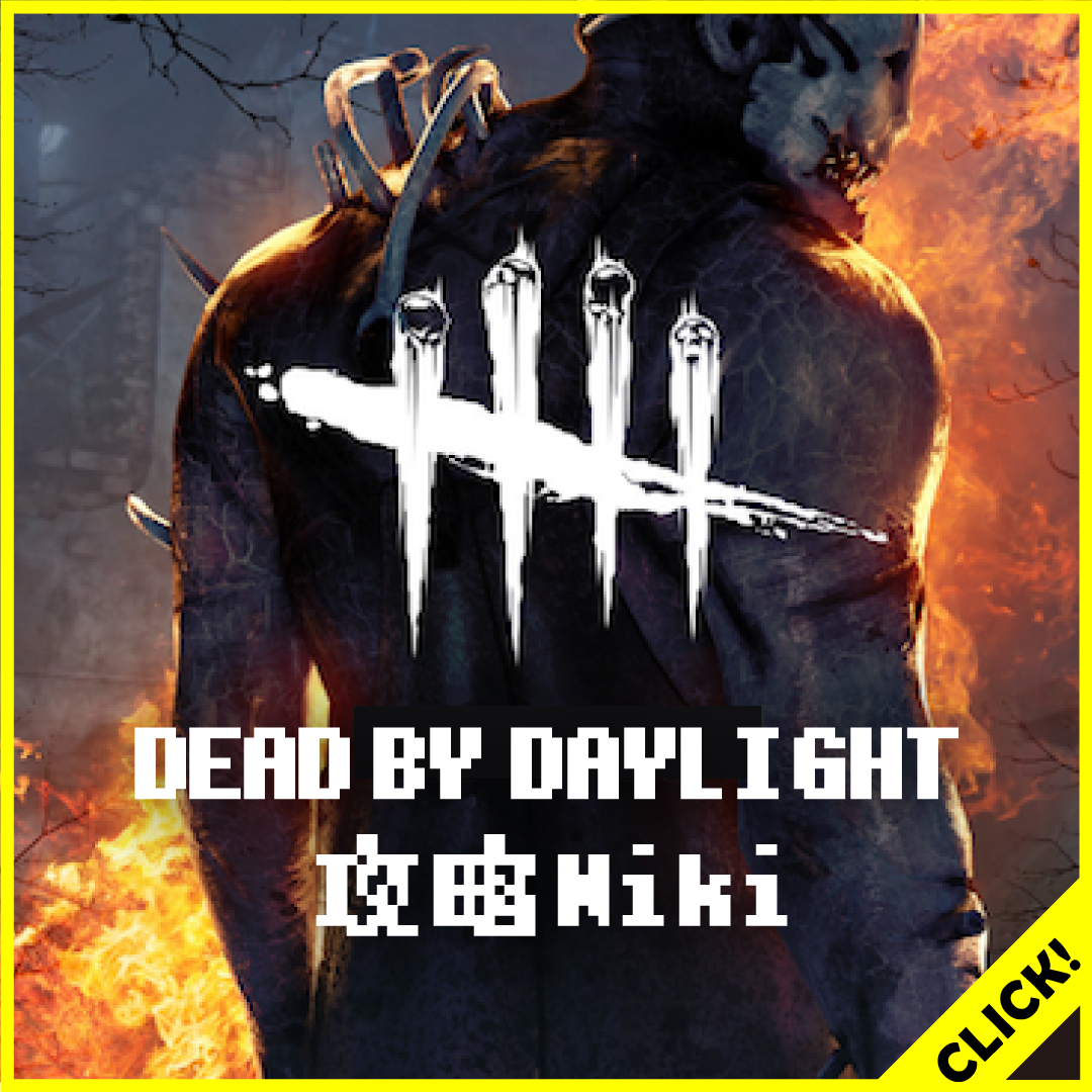 DEAD BY DAYLIGHT 攻略Wikiまとめ